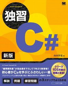 独習C# 新版 [ 山田 祥寛 ]