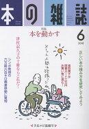 本の雑誌(420号(2018 6))