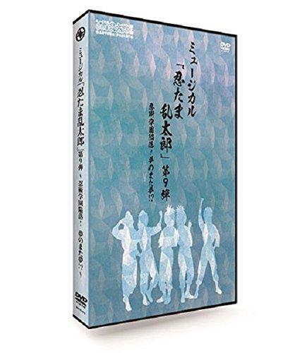 ミュージカル「忍たま乱太郎」第9弾〜忍術学園陥落!夢のまた夢!?〜 [ (ミュージカル) ]
