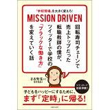 「学校現場」を大きく変えろ!MISSION DRIVEN