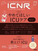 ICNR Vol.7 No.1(Intensive Care Nursing Review)