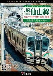 JR仙山線 仙台〜羽前千歳〜山形 往復 4K撮影作品 交流電化発祥の地へ