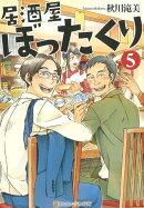 居酒屋ぼったくり(5)