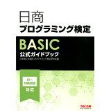 日商プログラミング検定BASIC公式ガイドブック