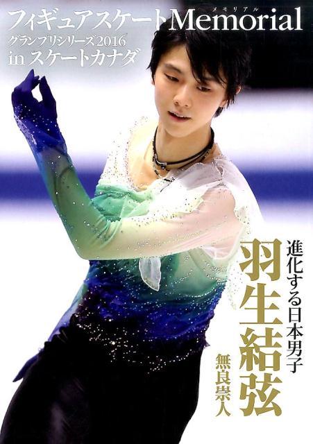 フィギュアスケートMemorial(グランプリシリーズ2016 i) 羽生結弦 無良崇人 [ ライブ ]