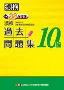 漢検 10級 過去問題集 平成30年度版