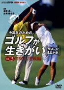NHK趣味悠々 中高年のためのゴルフが生きがい 〜飛ばしの12か条〜 Vol.3 飛距離を伸ばす スイングテクニック 実戦編