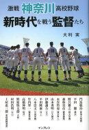 激戦神奈川高校野球新時代を戦う監督たち