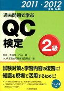 過去問題で学ぶQC検定2級(2011・2012)