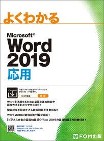よくわかるMicrosoft Word 2019応用 [ 富士通エフ・オー・エム株式会社 (FOM出版) ]