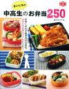 まいにちの中高生のお弁当250 (料理コレ1冊!) [ 食のスタジオ ]