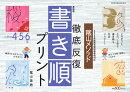 最新版 陰山メソッド 徹底反復 書き順プリント4・5・6年