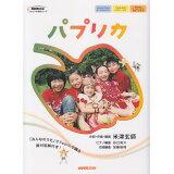 パプリカ (NHK出版オリジナル楽譜シリーズ)
