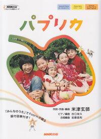 パプリカ (NHK出版オリジナル楽譜シリーズ) [ 米津玄師 ]