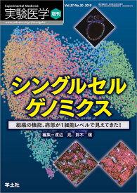 シングルセルゲノミクス (実験医学増刊) [ 渡辺 亮 ]
