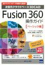 Fusion 360操作ガイド(ベーシック編) 次世代クラウドベース3DCAD [ 三谷大暁 ]