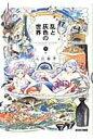 乱と灰色の世界(3巻) (ハルタコミックス) [ 入江 亜季 ]