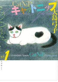 キャットニップ(no1) [ 大島弓子 ]