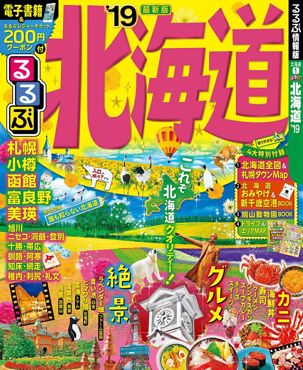 るるぶ北海道('19) (るるぶ情報版)