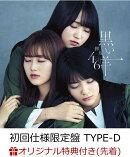 【楽天ブックス限定先着特典】8thシングル『黒い羊』 (初回仕様限定盤 TYPE-D CD+Blu-ray) (ポストカード付き)