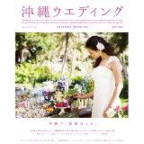 沖縄ウエディング(2020-2021) 魅力満載!準備から挙式後まで沖縄婚のすべてがわかる