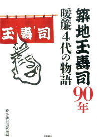 築地玉寿司90年 暖簾4代の物語 [ 時事通信出版局 ]
