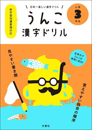 「日本一楽しい漢字ドリル うんこ漢字ドリル 小学3年生 [ 文響社(編集) ]」を楽天で購入
