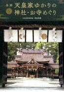 全国 天皇家ゆかりの神社・お寺めぐり