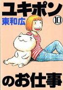 ユキポンのお仕事(10)