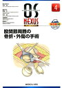 股関節周囲の骨折・外傷の手術 (OS NEXUS) [ 中村茂(医師) ]