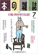 本の雑誌(421号(2018 7))
