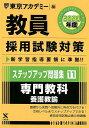 教員採用試験対策ステップアップ問題集(11(2020年度)) 専門教科 養護教諭 (オープンセサミシリーズ) [ 東京ア…