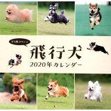飛行犬カレンダー(2020) ([カレンダー])