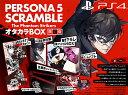 ペルソナ5 スクランブル ザ ファントム ストライカーズ 限定版 PS4版