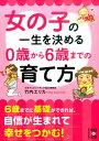女の子の一生を決める0歳から6歳までの育て方 (中経の文庫) [ 竹内エリカ ]