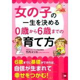 女の子の一生を決める0歳から6歳までの育て方 (中経の文庫)