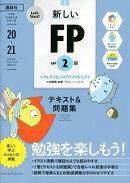 Let's Start! 新しいFP2級AFP テキスト&問題集 2020年ー2021年版
