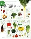 もっとからだにおいしい野菜の便利帳 [ 白鳥早奈英 ] ランキングお取り寄せ