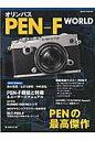 オリンパスPEN-F WORLD PENの最高傑作 (日本カメラmook)