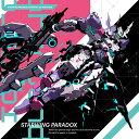 星と翼のパラドクス ORIGINAL SOUNDTRACK [ (オリジナル・サウンドトラック) ]