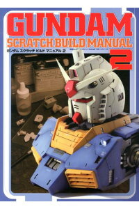 GUNDAMSCRATCHBUILDMANUAL(2)[岬光彰]