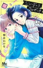 シンデレラ クロゼット 4 (マーガレットコミックス) [ 柳井 わかな ]