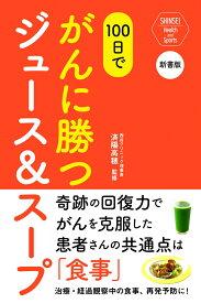 新書版 100日でがんに勝つジュース&スープ [ 済陽 高穂 ]