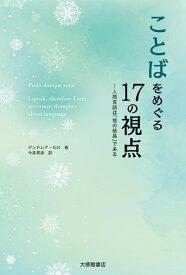 ことばをめぐる17の視点 人間言語は「雪の結晶」である [ アンドレア・モロ ]