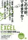 EXCELビジネス統計分析第2版 2013/2010/2007/2003対応 (ビジテク) [ 末吉正成 ]