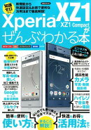Xperia XZ1/XZ1 Compactがぜんぶわかる本