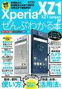 Xperia XZ1/XZ1 Compactがぜんぶわかる本 新機能から快適設定&お得で便利な活用法まで徹底解説 (洋泉社MOOK) [ …