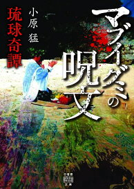 琉球奇譚 マブイグミの呪文(4) (竹書房怪談文庫 HO-451) [ 小原 猛 ]