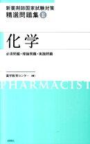 新薬剤師国家試験対策精選問題集(2)