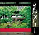 京都坪庭拝見 (Suiko books) [ 水野克比古 ]